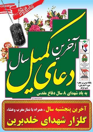 دعای کمیل در گلزار شهدای خلدبرین یزد برگزار می شود+ پوستر